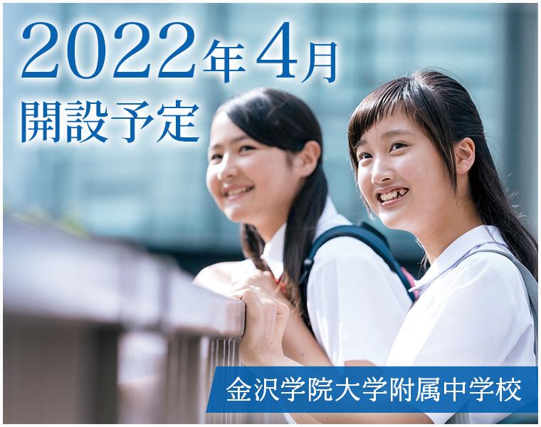 金沢学院大学附属中学校