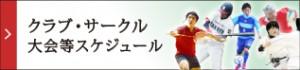 クラブ・サークルバナー_0415