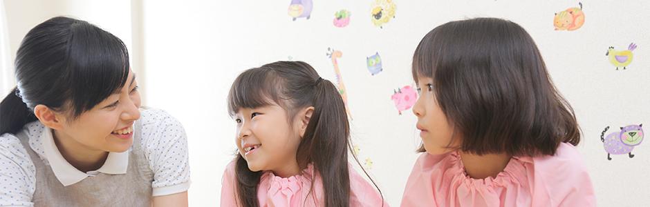 幼児教育カット写真