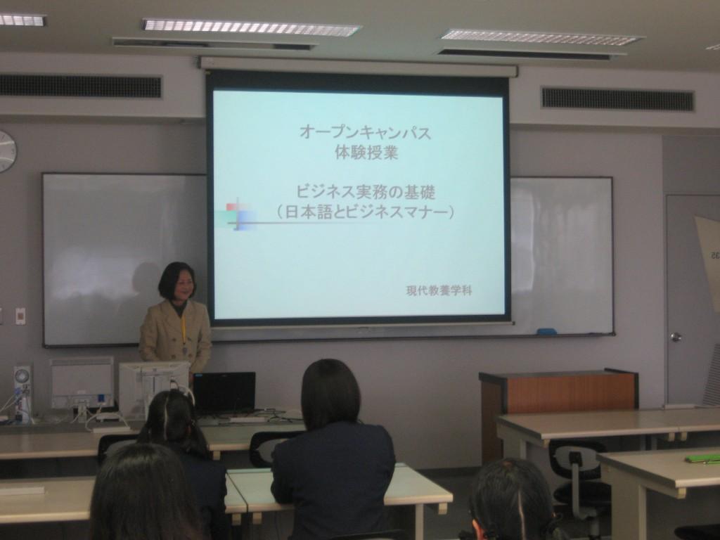 ②模擬授業(小里)