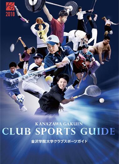 2018年度入学生用クラブスポーツガイド