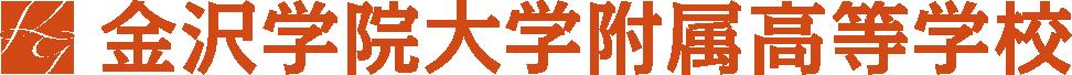 金沢学院大学附属高等学校
