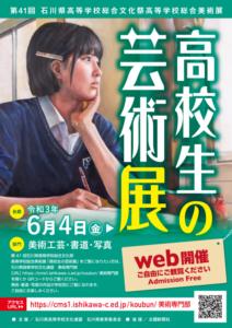 高校生の芸術展ポスター