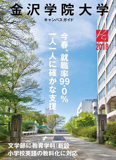 2018年度入学生用キャンパスガイド