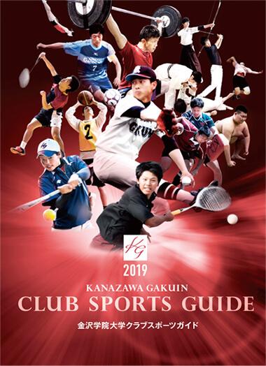 2019年度入学生用クラブスポーツガイド