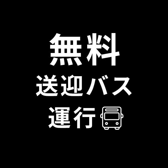 無料送迎バス運行
