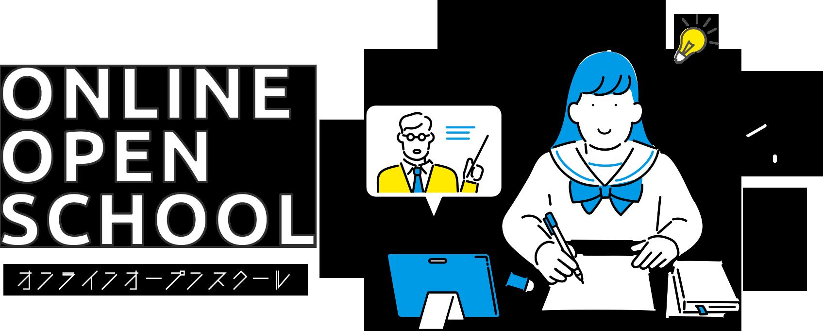 オンラインオープンスクール