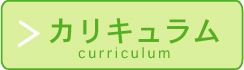 letters-curriculum