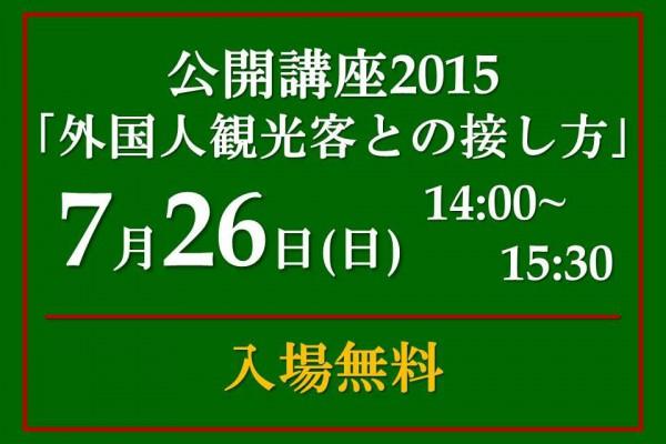 20150726koukaikouza