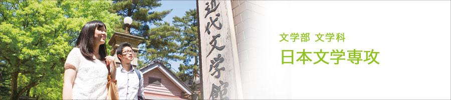 日本文学専攻バナー