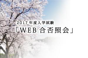合否照会アイキャッチ2017