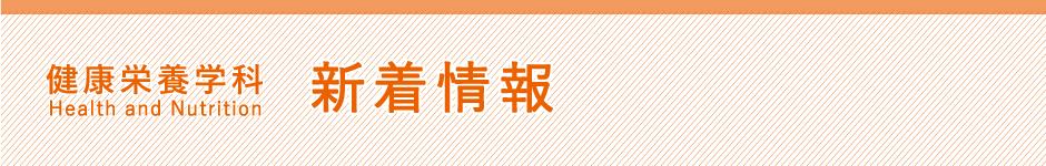 新着情報0309-5