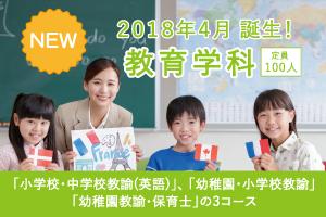 アイキャッチ_教育学科(開設)