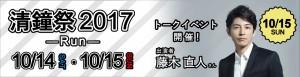 清鐘祭2017大バナー