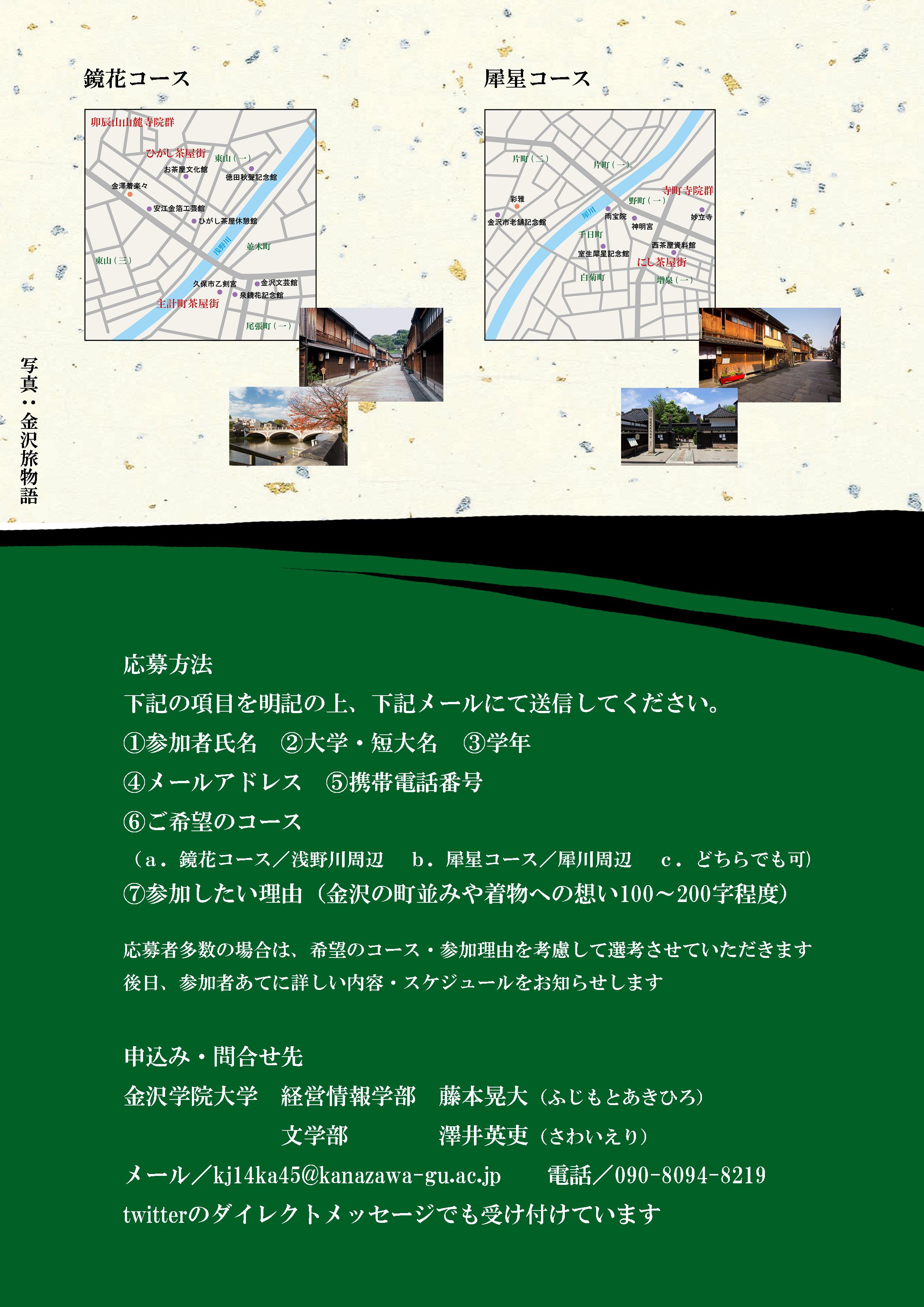 金沢キモノ発信2