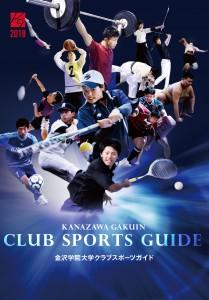 20170914クラブスポーツガイド最終PDF-01