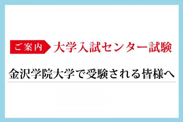 センター入試(新着記事写真)