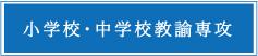 小学校・中学校教諭専攻