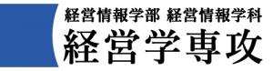 経営学専攻_文字
