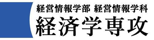 経済学専攻_文字