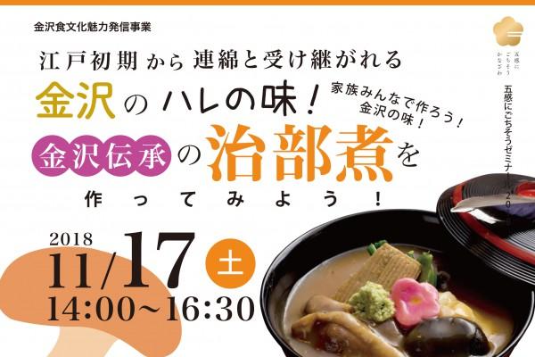 ★治部煮2018