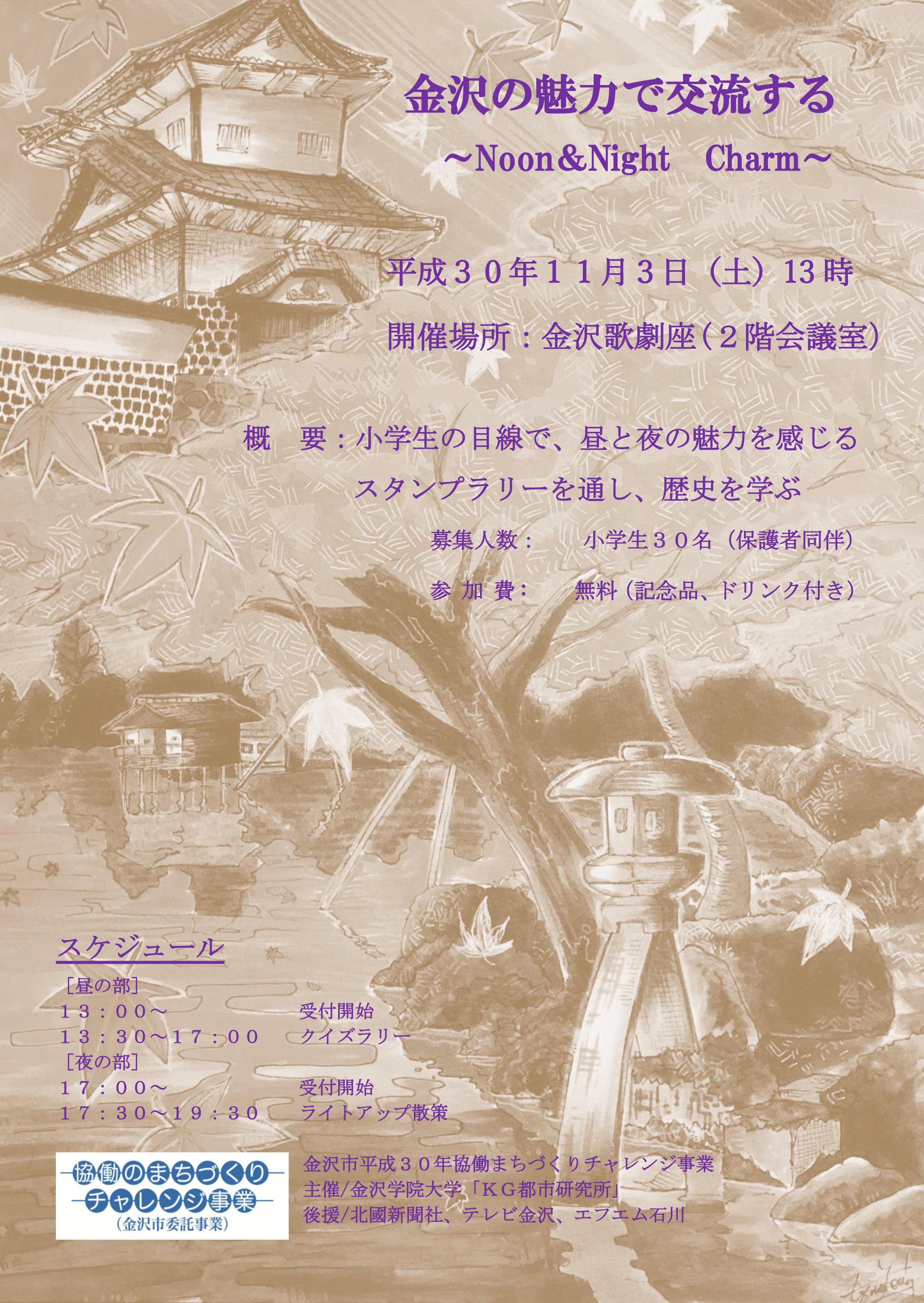 30都市研チラシ-1