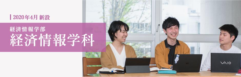 ★経済情報学科アイコン