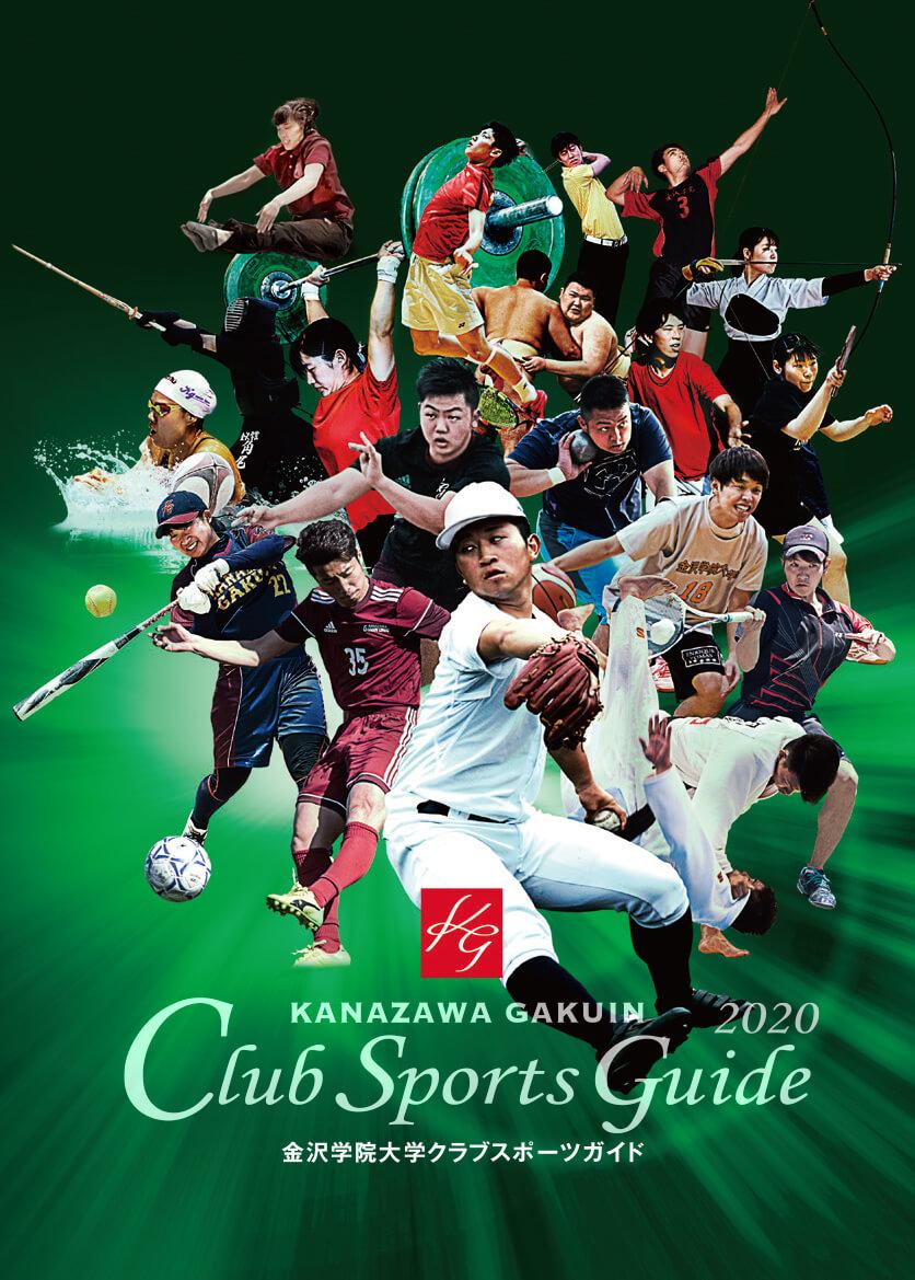 2020年度入学生用クラブスポーツガイド